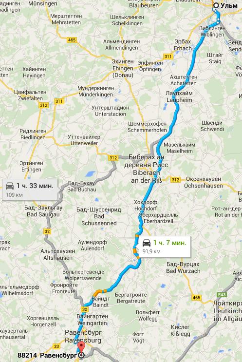 маршрут Равенсбург-Ульм