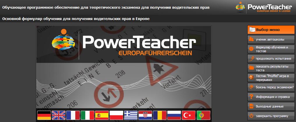 программа для сдачи теоретического экзамена по вождению PowerTeacher